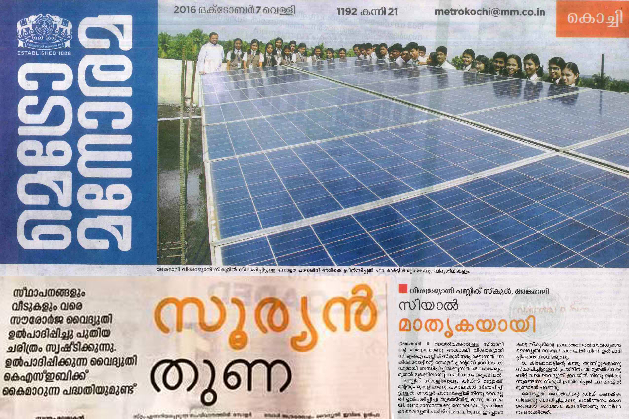 Metro Manorama 07-10-2016 copy